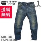 ショッピングSTAR G-STAR RAWジースター ロウ メンズ ボトムス デニム パンツ ジーパン D02023.8449.071 Arc 3D Tapered  カジュアル