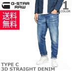 ジースター ロウ/G-STAR RAW Type C 3D Straight Jeans D06762.9299.071 メンズ デニム ジーンズ ストレート 薄いめ Medium Aged