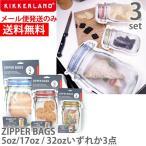 キッカーランド/KIKKERLAND セットがお得☆ ZIPPER BAGS お好きな組み合わせ3set CU145 S M L  5oz/4枚入 17oz/3枚入  32oz/ 2枚入 ジッパーバッグ