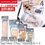 キッカーランド/KIKKERLAND☆ ZIPPER BAGS 4set CU145 S M L T ジッパーバッグ ジップロック 保存袋 お菓子 デザイン雑貨 プレゼント ギフト キッチン