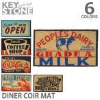 キーストーン【KEY STONE】ダイナーコイヤーマット 玄関マット DICOMA MAT ナチュラル カフェ風 おしゃれ