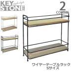 キーストーン KEY STONE ワイヤーテーブルラックSサイズ WIRE BASKET  ガーデニング キッチン 多肉 調味料 収納 棚