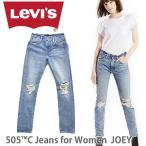 リーバイス/LEVI'S 505 C Women's JOEY 28342-0000 スリムストレートフィット JOEY 13.75oz ダメージ パンツ ボトムス デニム ジーンズ