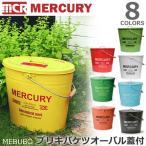 マーキュリー MERCURY ブリキ バケツ オーバルふた付き レギュラー MEBUBO アメリカン雑貨 ガーデニング ゴミ箱 傘立て インテリア