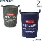 マーキュリー/MERCURY バケツ M  デニム ヒッコリー MEDEBUM DENIM Bucket アメリカン雑貨 洗濯カゴ 収納 おもちゃ箱