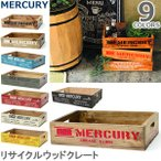 マーキュリー/MERCURY リサイクルウッドクレート ウッドボックス 木箱 アメリカン雑貨 収納 おもちゃ箱 ブラック ホワイト レッド