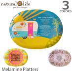 ナチュラルライフ【natural life】MPLT018 019 017 プレート Melamine Platters カフェ デザート アクセサリ