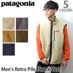 ショッピングパタゴニア パタゴニア【patagonia】メンズ・レトロ・パイル・ベスト Men's Retro Pile Fleece Vest 22820 ジャケット アウター ベスト 防寒 2018モデル