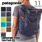 パタゴニア【patagonia】ライトウェイト・トラベル・トート・パック Lightweight Travel Tote Pack 48808 リュック 22L 2019モデル