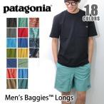 パタゴニア【patagonia】メンズ・バギーズ・ロング 58034 ボトムス パンツ ハーフパンツ 短パン ショートパンツ【ネコポス発送のみ送料無料】