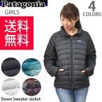 パタゴニア/patagonia ガールズ・ダウン・セーター レディース キッズ Girls' Down Sweater 68232  ダウン レギュラーフィット