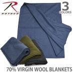 ロスコ /Rothco 70% VIRGIN WOOL BLANKETS 10149 10231 ブランケット カーキ/ブラック/ネイビー 大判 薄手 ウール ミリタリー