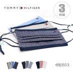 トミーヒルフィガー【TOMMY HILFIGER】69J3553 マスク 3枚セット ユニセックス 大人用 ストライプ チェック 無地 ロゴ【ネコポスのみ送料無料】