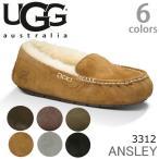 【UGG/アグ】正規品 ANSLEY/アンスレー もこもこムートンモカシン♪スリッポン スエード レディース オーストラリア シープスキン モカシン ANSLEY 3312