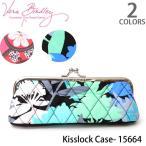 ヴェラブラッドリー【vera bradley】【送料無料】Kisslock Case ポーチ ペンケース 小物入れ メガネケース レディース 15664