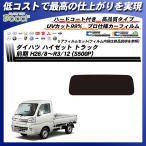 ハイゼット  トラック用カット済みカーフィルム(S500P)