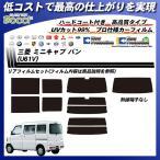 カーフィルム カット済み 車種別 ミニキャブ バン 三菱 (U61V) 高品質 UVカット リアセット スモーク