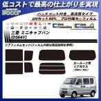 カーフィルム カット済み 車種別 ミニキャブバン 三菱 (DS64V) 高品質 UVカット リアセット スモーク
