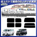 エブリィ  バン  ワゴン用カット済みカーフィルム(DA52V/DA52W/DA32W/DB52V/DA62W/DA62V)