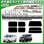カーフィルム カット済み 車種別 エブリィ バン ワゴン スズキ (DA52V/DA52W/DA32W/DB52V/DA62W/DA62V) 断熱 UVカット リアセット スモーク