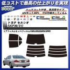 カーフィルム カット済み 車種別 セルシオ トヨタ (UCF30/31) 高品質 UVカット リアセット スモーク