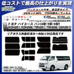 ハイエース  バン(4型)用カット済みカーフィルム(KDH201/KDH206/TRH201/TRH206)