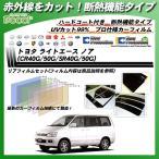 断熱機能搭載 ライトエース  ノア用カット済みカーフィルム(CR40G/50G/SR40G/50G)