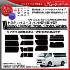 トヨタ ハイエース バン (4型/5型/6型) (KDH201/KDH206/TRH201/TRH206/GDH201) シルフィード 熱整形一枚貼りあり カット済みカーフィルム リアセット