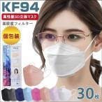 マスク 30枚 血色マスク KF94マスク 不織布 夏用 3D 立体 小顔 柳葉型 4層構造 高性能マスク 個包装 ウイルス対策 花粉症対策 使い捨て KN95男女兼用