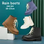 キッズ レインブーツ キッズ 雨晴れ兼用 おしゃれ ョートブーツ 子供 ジュニア レインシューズ 女の子 男の子 雨靴 子供用ブーツ  防水  梅雨対策