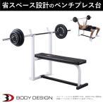 プレスベンチ │ トレーニングベンチ ベンチプレス 台 筋トレ トレーニング ウエイトトレーニング
