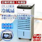 冷風扇 冷風機 1年保証 2way給水 正規代理店 扇風機 保冷剤4個付き 送料無料 A0035 日本製