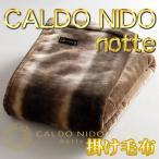 寝具 毛布 カルドニード ノッテ (CALDO NIDO notte) 掛け毛布 ブラウン ダブル