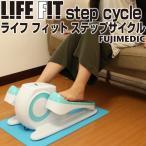 ダイエット 富士メディック ライフフィット LF21 ステップサイクル 健康器具