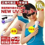 �˥塼 UV���ߥå������ܥǥ�����  �省�ν��� �к� ���� ���Ŵ� NEW UV EMITTER ���ŵ��ᄉǧ
