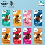 【ベルギー 王室御用達 Galler ガレー 公式 タブレット】 高級チョコレート 板チョコ カカオ70% スイーツ お菓子 ご褒美 おやつ お菓子 プレゼント ギフト