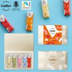 ホワイトデー チョコレート ベルギー王室御用達 ガレー ミニバー5個入 高級 ギフト プレゼント お菓子 スイーツ  2021 会社 お返し