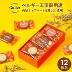高級ギフト 【ベルギー 王室御用達 Galler ガレー 公式 クッキー 12枚入】