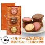 お中元 ギフト クッキー 詰め合わせ ベルギー王室御用達 Galler公式 クッキー3種 12枚入 ギフトラッピング付き プレゼント 高級 お菓子 ガレー