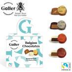 【10月下旬入荷予定】高級 チョコレート ギフト 【ベルギー 王室御用達 Galler ガレー 公式 コンフィザー5個入】  プレゼント スイーツ お菓子 贈り物