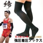 着圧靴下 男のむくみ対策 浮腫み 血行 対策 エコノミー症候群 エコノミークラス症候群 メンズ専用着圧ソックス 締膝上ニーハイソックス つま先までタイプ