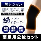 男の辛い膝の痛み解消用メンズ着圧サポーターです!温暖効果も!