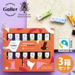 チョコレート ギフト ベルギー王室御用達 Galler公式 ミニバー12個入3箱セット 高級 スイーツ お菓子 小分け 誕生日 贈り物 プレゼント ガレー