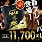 バルクアップHMBプロ チョコレートタイプ 約30回分 クーポン利用可 HMB2000mg高配合 HMBサプリ 筋肉の発達時の栄養サポート 筋トレに BULKUP HMB PRO