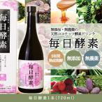 無添加の天然発酵ココナツ酵素飲料で身体の中から健康キレイに!