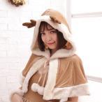 【即日発送】 ハロウィン コスプレ ケープ フード付き トナカイ  クリスマス 衣装 costume1111