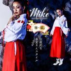 ショッピングコスプレ 【即日発送】 ハロウィン コスプレ コスチューム一式 3点セット 和装 巫女  ハロウィン 衣装 costume233