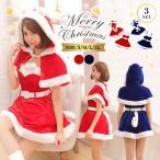 ショッピングコスプレ 【即日発送】 ハロウィン コスプレ コスチューム一式 3点セット 3色展開 サンタ  クリスマス 衣装 costume753