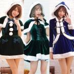 コスプレ クリスマス サンタ 青 緑 黒 個性派 プレゼント 衣装 仮装 フード ケープ かわいい おしゃれ レディース