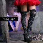 ショッピングコスプレ 【即日発送】 ハロウィン コスプレ 靴下 クモの巣 ニーハイ  ハロウィン 衣装 socks567